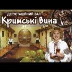 Трускавець. Дегустаційний зал Кримські вина.